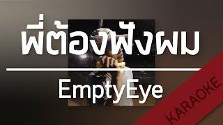 พี่ต้องฟังผม - EmptyEye [Karaoke] | TanPitch
