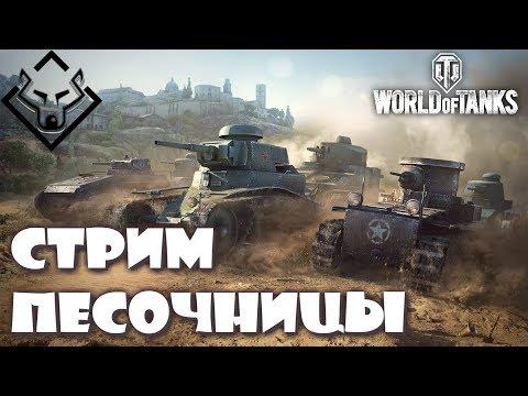 akellaprm play World of Tanks Стрим песочницы, реферальный контракт