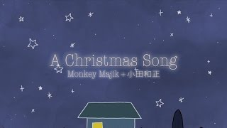 A Christmas Song / Monkey Majik + 小田和正