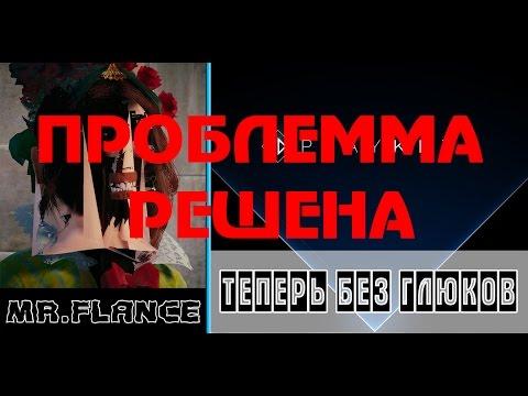 PLAYKEY БЕЗ ЛАГОВ