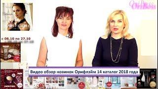 Видео обзор новинок Орифлэйм 14 каталог 2018 года