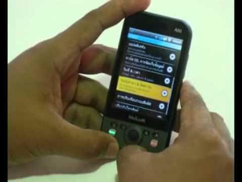 สาธิตการใช้งานโทรศัพท์มือถือ A66