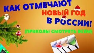 видео Как празднуют НОВЫЙ ГОД В РОССИИ! ( немного юмора)