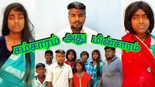 Samsaram Adhu Minsaram | Tamil Movie | dubbing Scenes | Visu