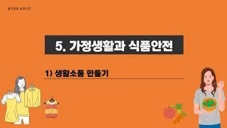 6학년 금성출판사 실과…
