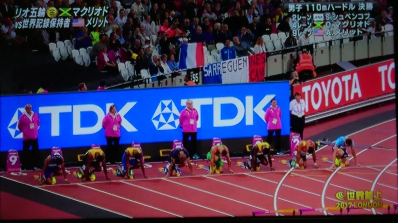 2017年世界陸上男子110m決勝 - Y...