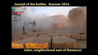Сирия, Джобар, съемки реальных уличных боев с комментариями 18+