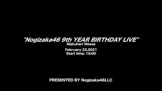 【LIVE】乃木坂46 9th YEAR BIRTHDAY LIVE(for J-LODlive)