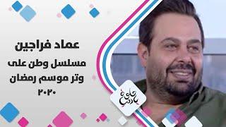 عماد فراجين - مسلسل وطن على وتر موسم رمضان 2020 - حلوة يا دنيا