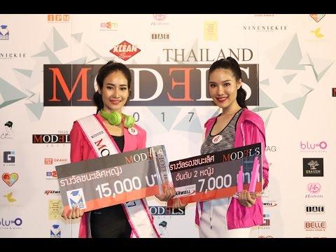 """โครตรเพราะเพลงประกอบ Thailand Models 2017 เพลง""""พลังฝัน"""" แอร์พอร์ต จิตติณัฏฐ์"""