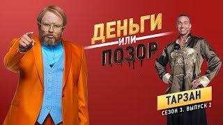 Деньги или Позор. Тарзан. Сезон 3. Выпуск №2 (30.07.18г.)