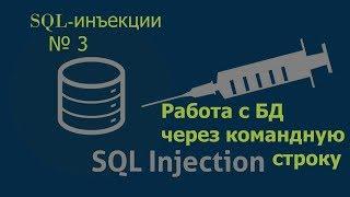 Обучение SQL-инъекции №3 Работа с БД через командную строку