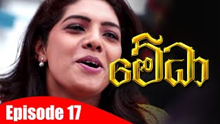 Medha - මේධා | Episode 17 | 08 - 12 - 2020 | Siyatha TV Thumbnail