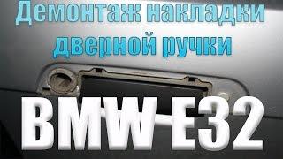 Демонтаж накладки дверной ручки BMW E32(Демонтаж накладки дверной ручки BMW E32. #BMWE32, #BMWE34 Ремонт и обслуживание BMW E32 730i (1993) M60B30 в одном плейлисте https://w..., 2016-03-28T14:35:51.000Z)