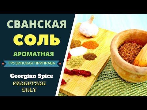 Как приготовить сванскую соль