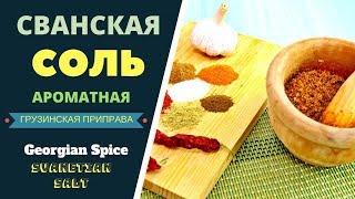 Сванская соль: ароматная грузинская приправа Svanetian Salt