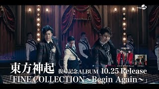 2017.10.25 Release 東方神起 復帰記念ALBUM 「FINE COLLECTION~Begin ...