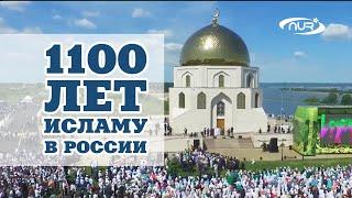 Исламу в России 1100 лет