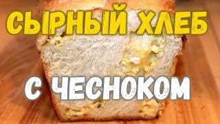 Сырный хлеб с чесноком