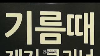 [주방청소] 가스렌지와 렌지후드 닦아보기 - 아스토니쉬…