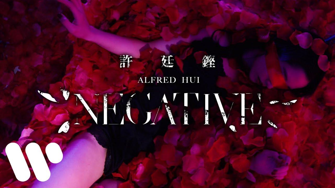 許廷鏗 Alfred Hui - Negative (Official Music Video)