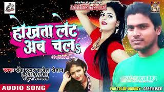 होखत लेट अब चलs Rajesh Roshan , Duja Ujjawal Hokhat Late Ab Chala Bhojpuri SOngs 2018
