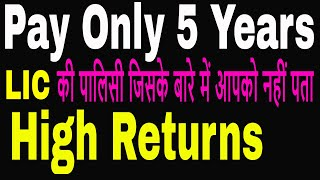 Pay Only 5 Years In LIC | Short Term LIC Policy |Limited Premium Paying Term Plan