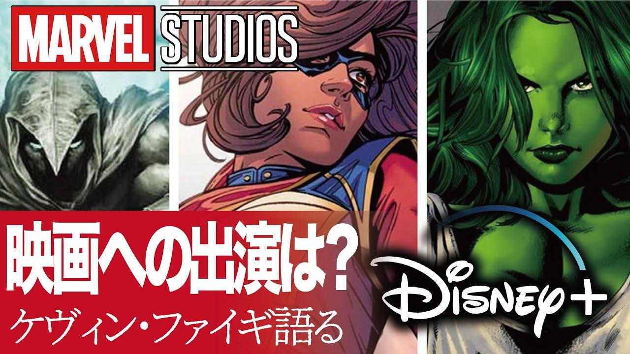 Mcuフェイズ5 Ms マーベルやシーハルク ムーンナイトはドラマ後の映画に登場するのか Ms Marvel She Hulk Moon Knight After Disney Show Youtube
