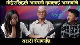 छोरालाई साइन्स पढाउने विचार थियो तर गीतसंगीततिर लाग्यो || Kehersing LImbu|| Nayaonline TV||