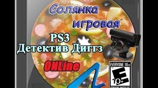 PS3 MOVE Детектив Диггз Первая часть.(Diggs Nightcrawler PS3 RUS)
