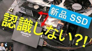 AORUS TV W81.6 『新品の SSD が認識しない?! 初期化 & フォーマット編』