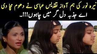 Pakistan Got Little Nayyara Noor Beautiful Amazing Voice than Arshman Naeem