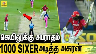 Chris Gayle fined for throwing bat after getting out on 99   Gayle smash 1000 sixes   IPL 2020