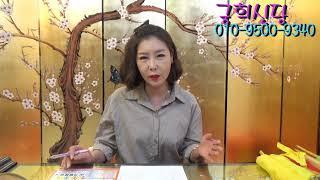[점잘보는곳][강남점집] 소문난무당의 2018년 49세 개띠 토정비결 신년운세