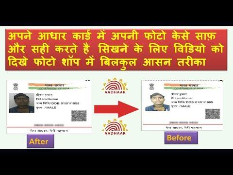 How to Clean Aadhar Card Photo in Photoshop  अपनी आधार कार्ड की फोटो को साफ़ और सही  करे एक
