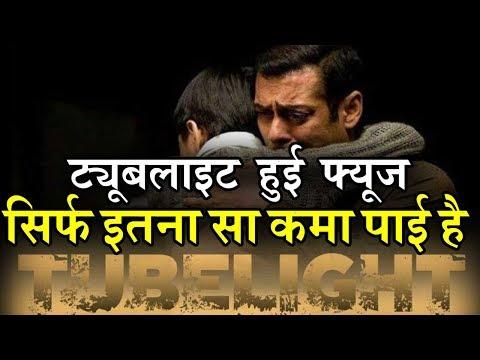 Salman Khan की Tubelight हुई फ्यूज   Box office पर फिल्म ने किये हाथ खड़े