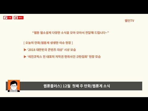 '대한민국 콘텐츠 대상' 시상식 / '레진코믹스 전 대표의 저작권 편취사건 규탄집회'