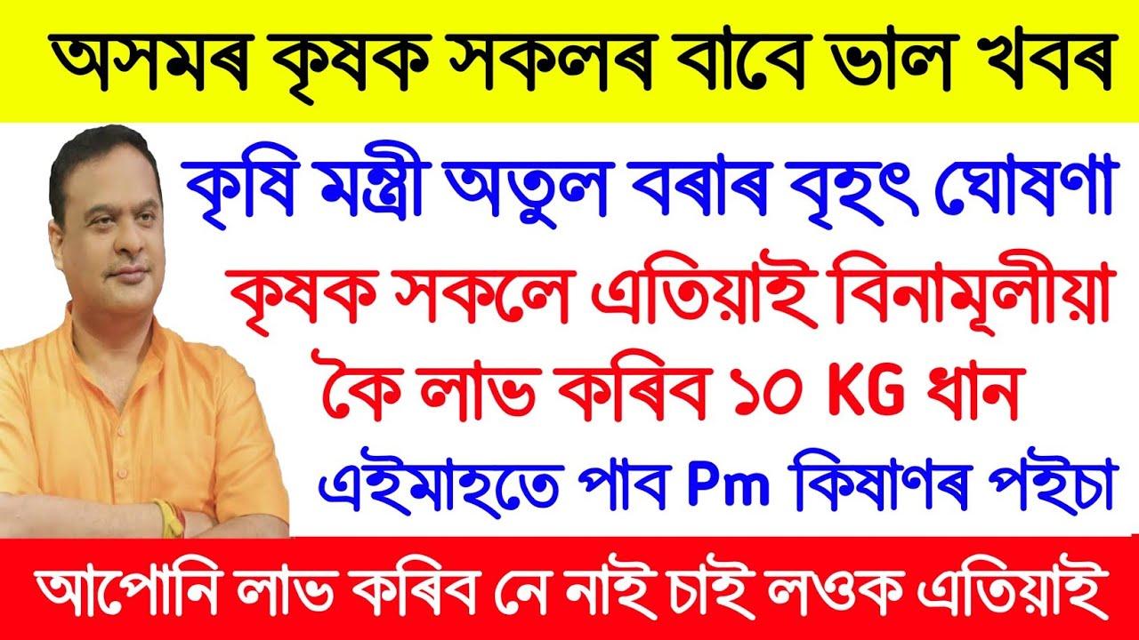 Pm Kisan Yojana Assam | Pm Kisan Yojana 2big Update in Assam | Pm Kisan Yojana New List 2021 Assam