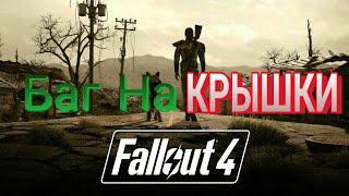Fallout 4 ДЮП,БАГ НА КРЫШКИ