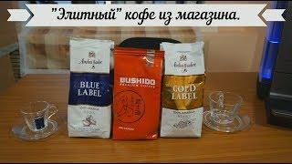 """""""Элитный"""" кофе из магазина.  Тест Bushido, Ambassador Gold и Blue Label."""