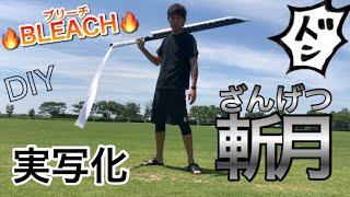 【BLEACH】一護の斬魄刀【斬月】を作ってみた!実写化7月20日公開!