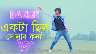 Ekta Chilo Sonar Konna - Lyrical Hiphop Dance ( সোনার কন্যা )  || Max Ovi Riaz || Bangla New Dance