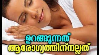 നന്നായി ഉറങ്ങുന്നത് കൊണ്ടുള്ള ഗുണങ്ങൾ | Malayalam Health Tips | Health Tips Malayalam