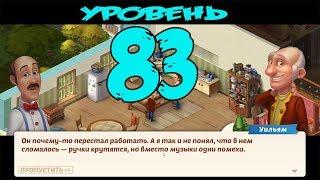 Прохождение Homescapes Mobile На Русском►Кухня:Уровень 83 День 6 (iOS Android)