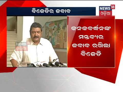 Panchayati Raj Diwas is not party programme :BJD MP Pratap Deb | News18 Odia
