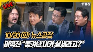 [TBS 킹슈맨] 추미애發 수사지휘권/라임·옵티머스/이…