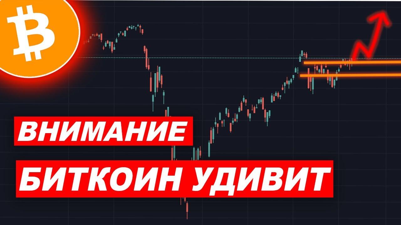 Криптовалюта Bitcoin УДИВИТ ВСЕХ ТРЕЙДЕРОВ   Биткоин Прогноз!