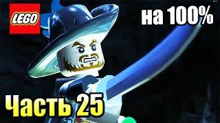 LEGO Пираты Карибского Моря {PC} прохождение часть 25 — ИСЛА дэ МУЭРТА на 100%