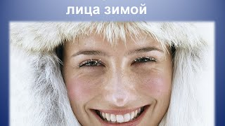 ♦ Особенности ухода за кожей лица в зимний период ♦