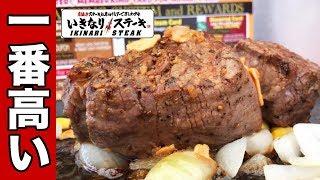 【神回】いきなりステーキで一番高い肉が極上すぎた。